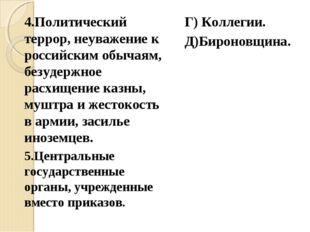 4.Политический террор, неуважение к российским обычаям, безудержное расхищени