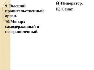9. Высший правительственный орган. 10.Монарх самодержавный и неограниченный.