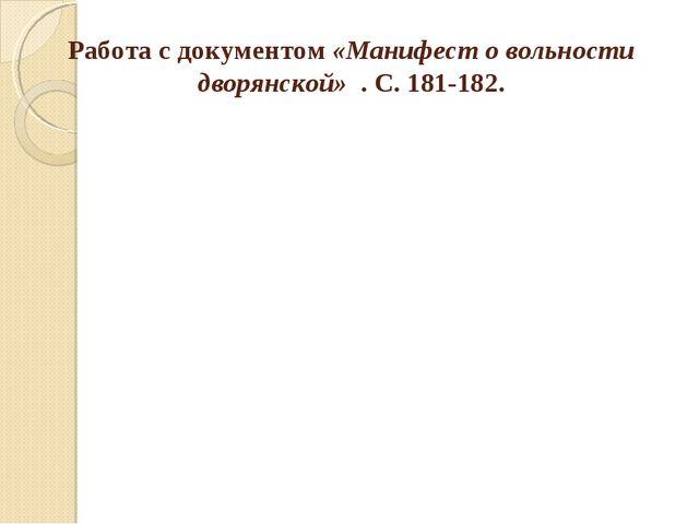 Работа с документом «Манифест о вольности дворянской» . С. 181-182.