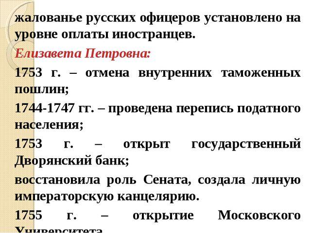 жалованье русских офицеров установлено на уровне оплаты иностранцев. Елизавет...