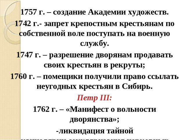 1757 г. – создание Академии художеств. 1742 г.- запрет крепостным крестьянам...
