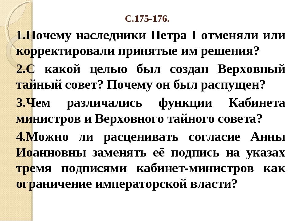 С.175-176. 1.Почему наследники Петра I отменяли или корректировали принятые и...