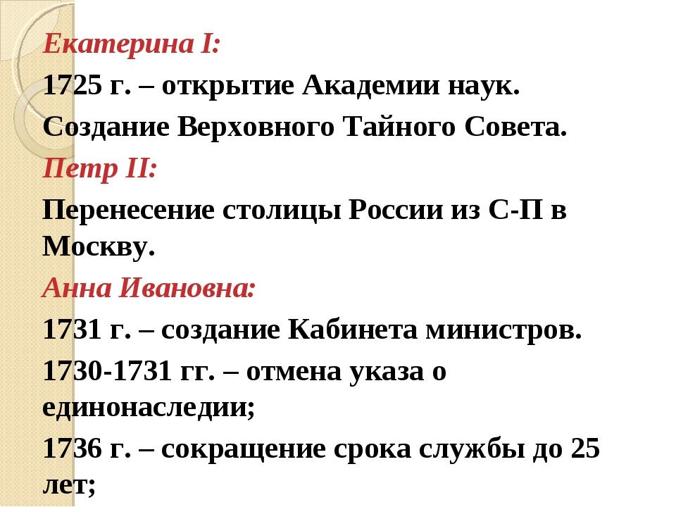 Екатерина I: 1725 г. – открытие Академии наук. Создание Верховного Тайного Со...