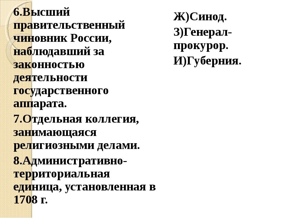 6.Высший правительственный чиновник России, наблюдавший за законностью деятел...