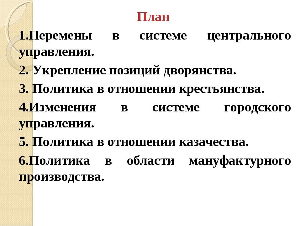 План 1.Перемены в системе центрального управления. 2. Укрепление позиций двор...