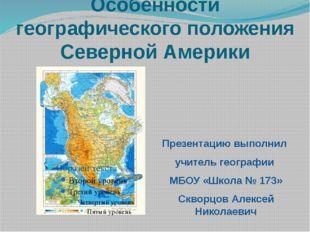 Особенности географического положения Северной Америки Презентацию выполнил у
