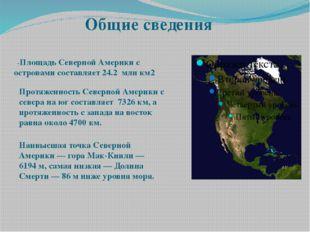 -Площадь Северной Америки с островами составляет 24.2 млн км2 Протяженность