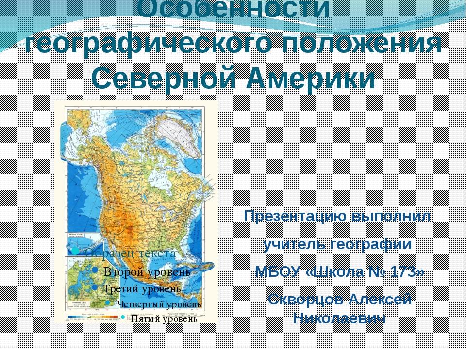 Особенности географического положения Северной Америки Презентацию выполнил у...