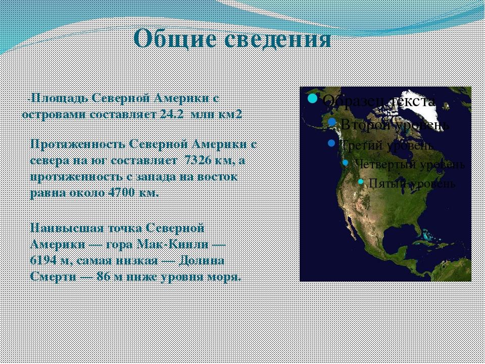 -Площадь Северной Америки с островами составляет 24.2 млн км2 Протяженность...