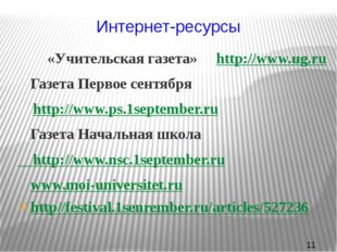 Интернет-ресурсы «Учительская газета»http://www.ug.ru Газета Первое сен
