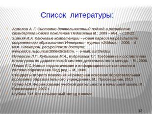 Список литературы: Асмолов А. Г. Системно-деятельностный подход в разработке