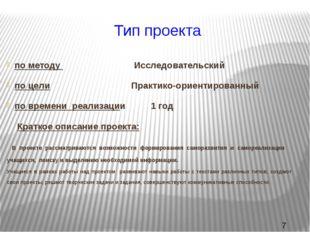 Тип проекта по методу Исследовательский по цели Практико-ориентированный по в