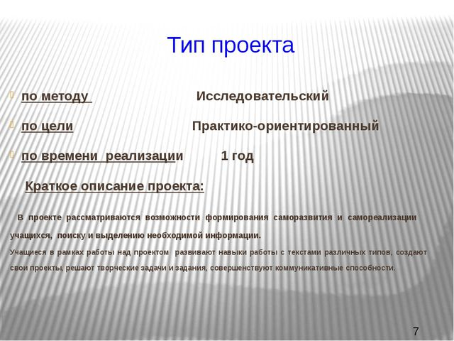 Тип проекта по методу Исследовательский по цели Практико-ориентированный по в...
