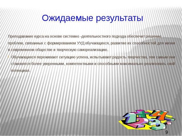 Ожидаемые результаты Преподавание курса на основе системно -деятельностного п...