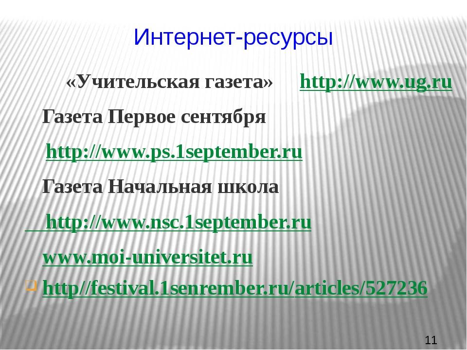 Интернет-ресурсы «Учительская газета»http://www.ug.ru Газета Первое сен...