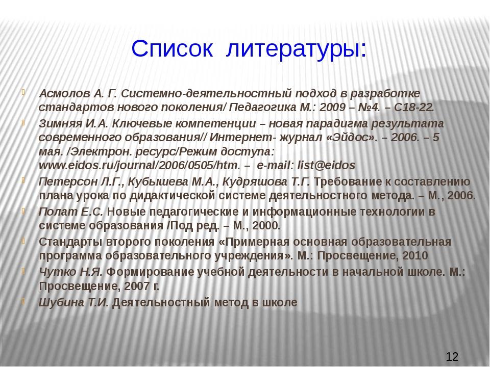 Список литературы: Асмолов А. Г. Системно-деятельностный подход в разработке...
