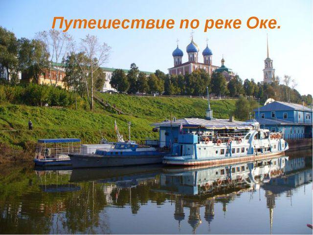 Путешествие по реке Оке.