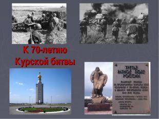 К 70-летию Курской битвы