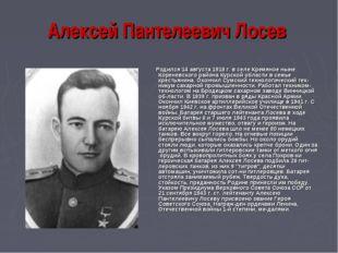 Алексей Пантелеевич Лосев Родился 14 августа 1918 г. в селе Кремяное ныне Кор