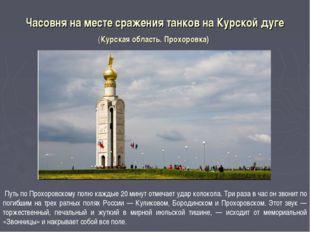 Часовня на месте сражения танков на Курской дуге (Курская область. Прохоровка