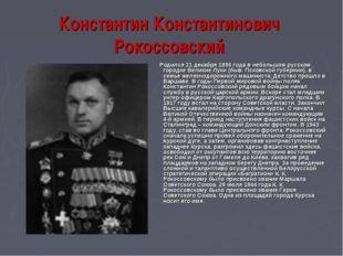 Константин Константинович Рокоссовский Родился 21 декабря 1896 года в небольш