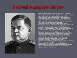 Николай Федорович Ватутин Николай Федорович Ватутин родился 16 декабря 1901 г