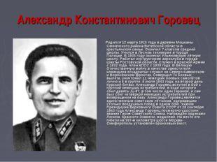 Александр Константинович Горовец Родился 12 марта 1915 года в деревне Мошканы