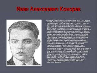 Иван Алексеевич Конорев Конорев Иван Алексеевич родился в 1919 году в селе Ни