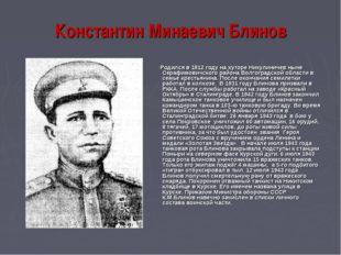Константин Минаевич Блинов Родился в 1912 году на хуторе Никулиничев ныне Сер