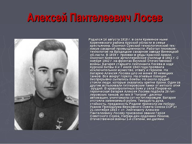 Алексей Пантелеевич Лосев Родился 14 августа 1918 г. в селе Кремяное ныне Кор...