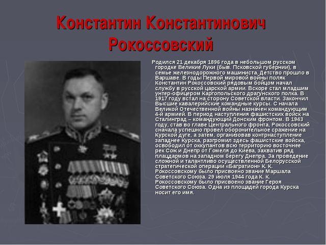 Константин Константинович Рокоссовский Родился 21 декабря 1896 года в небольш...