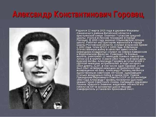 Александр Константинович Горовец Родился 12 марта 1915 года в деревне Мошканы...