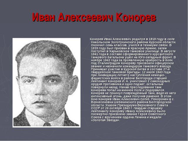 Иван Алексеевич Конорев Конорев Иван Алексеевич родился в 1919 году в селе Ни...