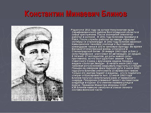 Константин Минаевич Блинов Родился в 1912 году на хуторе Никулиничев ныне Сер...