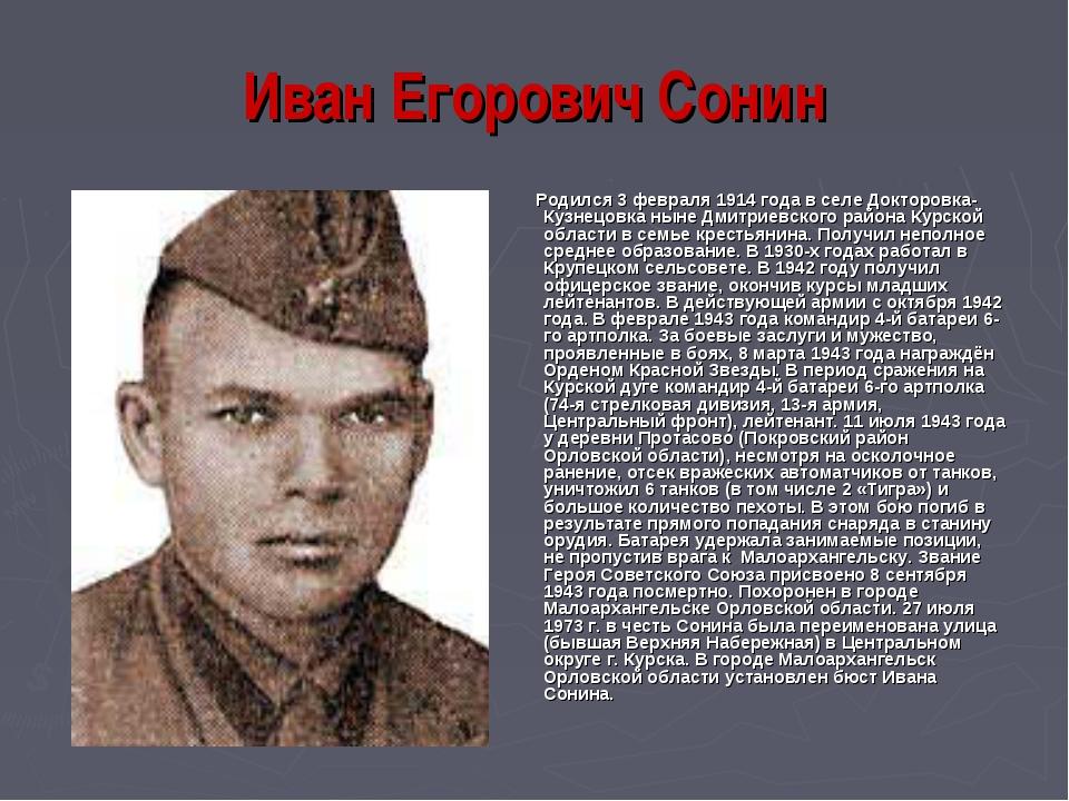 Иван Егорович Сонин Родился 3 февраля 1914 года в селе Докторовка-Кузнецовка...
