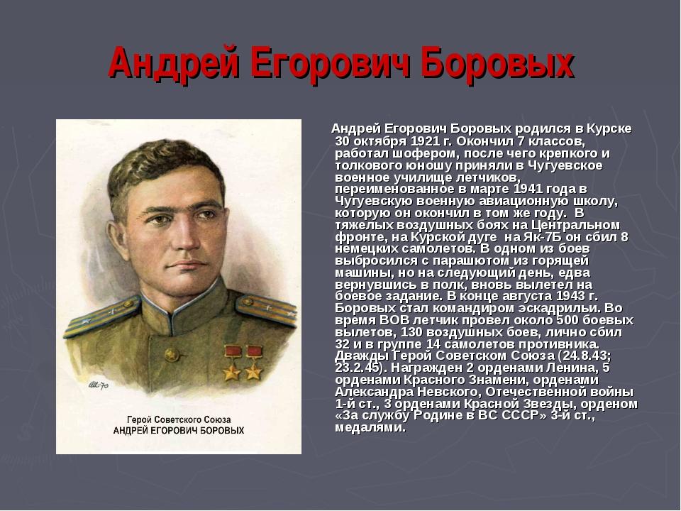 Андрей Егорович Боровых Андрей Егорович Боровых родился в Курске 30 октября 1...