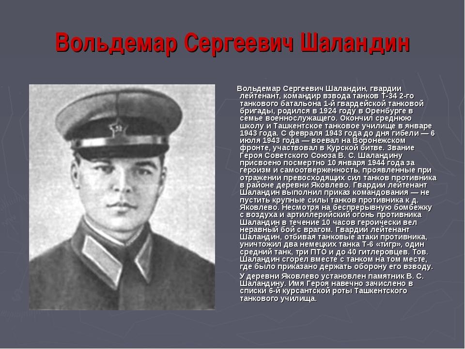 Вольдемар Сергеевич Шаландин Вольдемар Сергеевич Шаландин, гвардии лейтенант,...