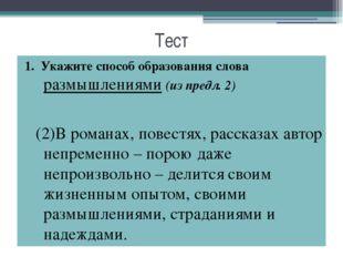 Тест 1. Укажите способ образования слова размышлениями (из предл. 2) (2)В ром