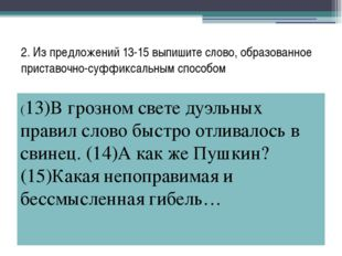 2. Из предложений 13-15 выпишите слово, образованное приставочно-суффиксальны