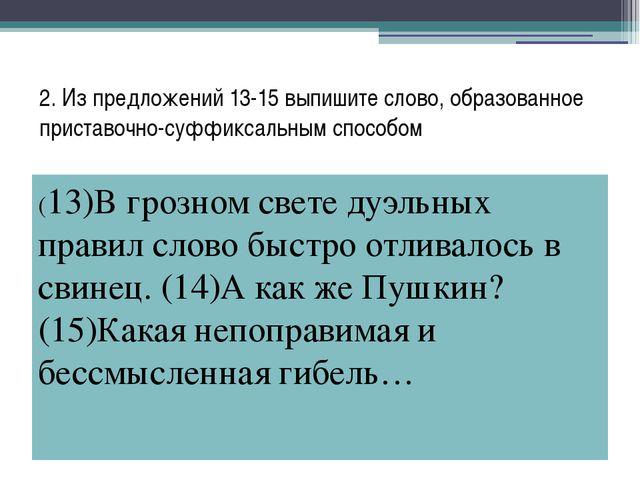 2. Из предложений 13-15 выпишите слово, образованное приставочно-суффиксальны...
