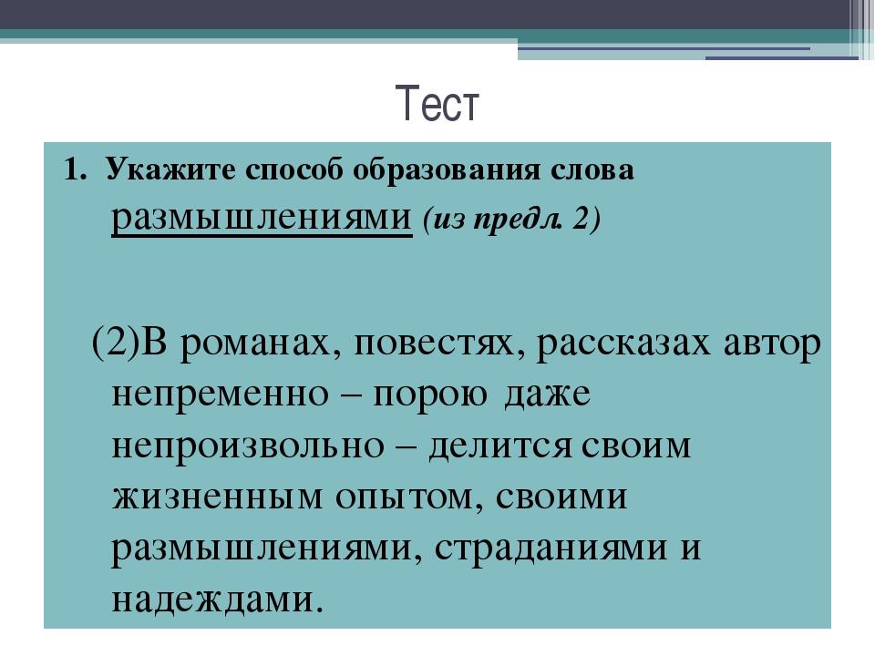 Тест 1. Укажите способ образования слова размышлениями (из предл. 2) (2)В ром...