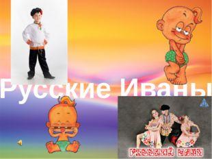 Русские Иваны