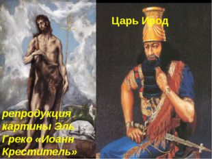 репродукция картины Эль Греко «Иоанн Креститель» Царь Ирод