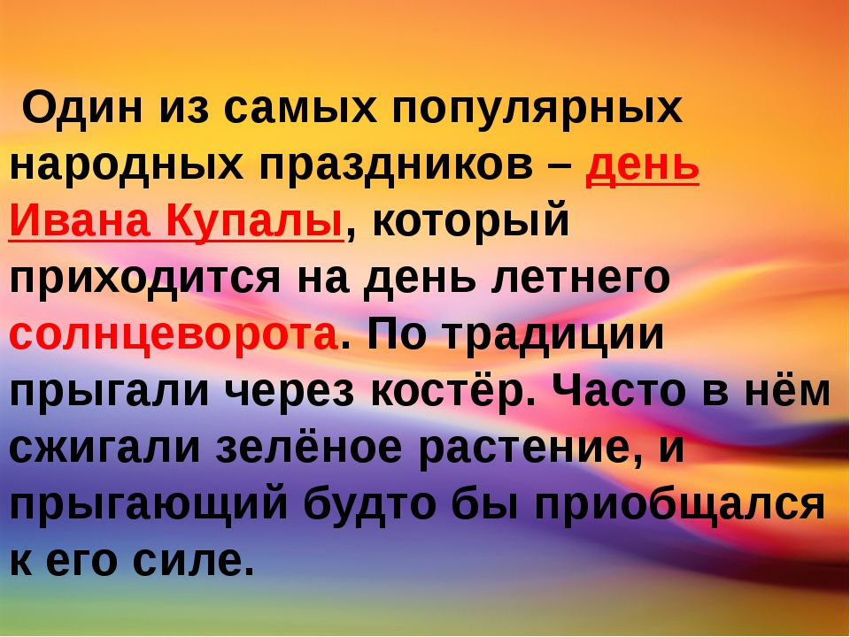 Один из самых популярных народных праздников – день Ивана Купалы, который пр...