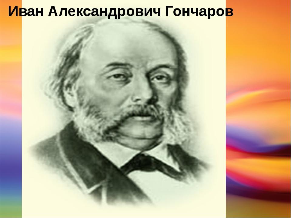Русские писатели ИванАлександровичГончаров