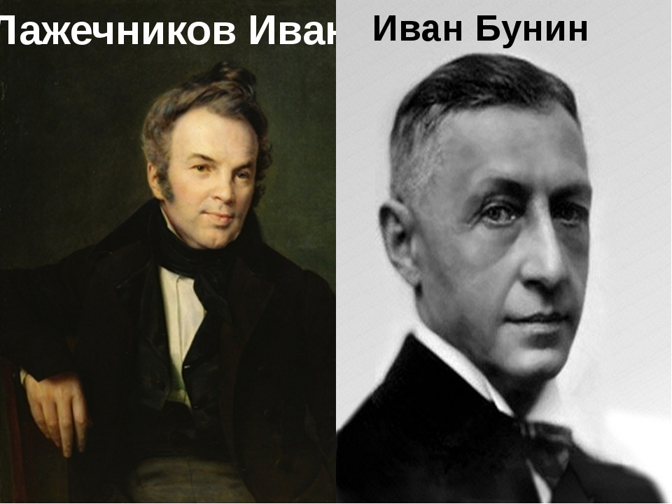 ЛажечниковИван Иван Бунин