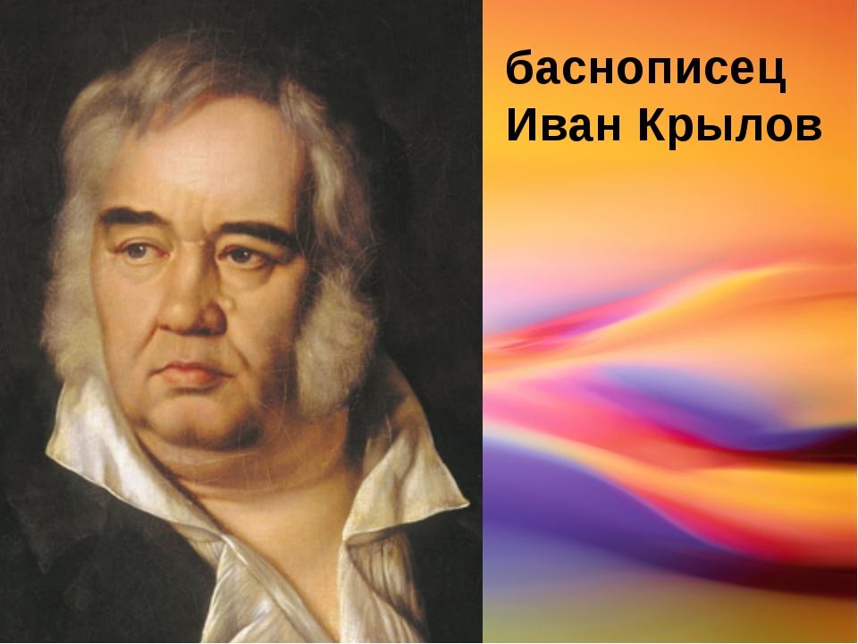 баснописец Иван Крылов