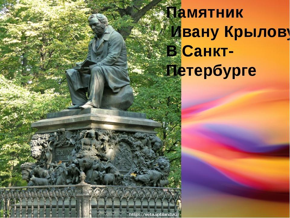 Памятник Ивану Крылову В Санкт- Петербурге