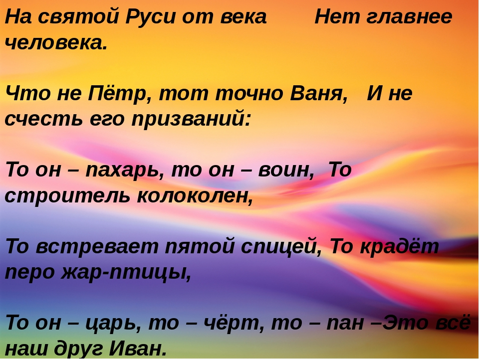 На святой Руси от века Нет главнее человека. Что не Пётр, тот точно Ваня, И н...