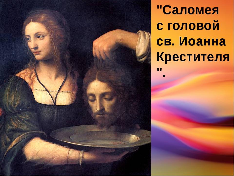 """""""Саломея с головой св. Иоанна Крестителя""""."""